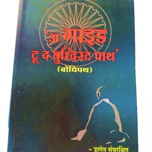 A Guide to the Buddhist Path-Sangharakshita